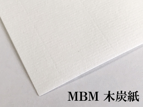 MBM木炭紙