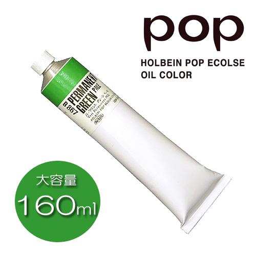 ホルベイン POP油絵具 160ml