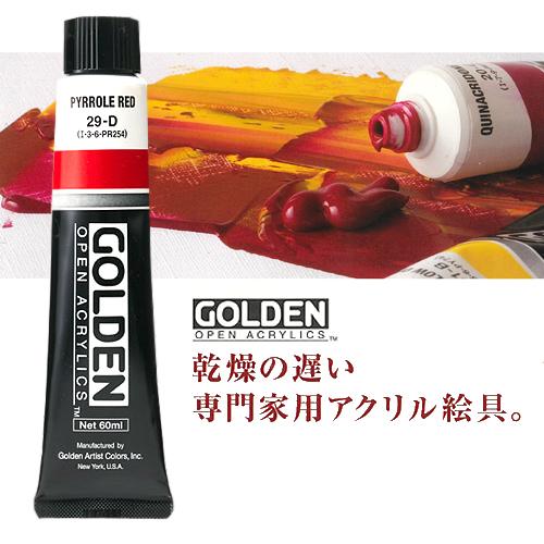 ゴールデン【オープン】アクリリックス