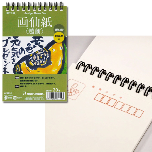 マルマン PCブック 画仙紙(リングタイプ)S174C