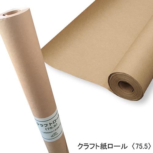 【ロール】クラフト紙<75.5>1.2x23m巻