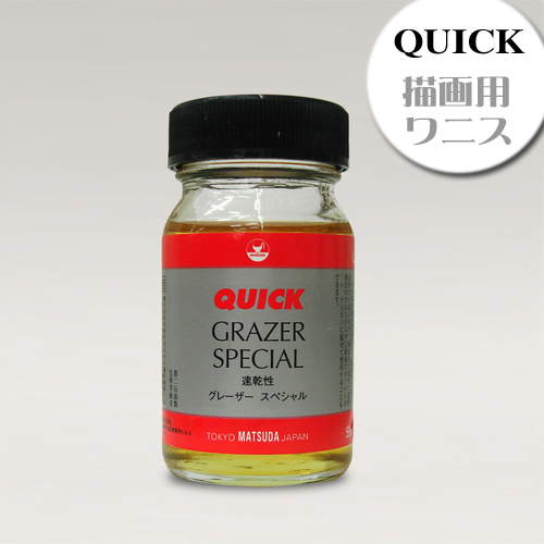 マツダ クイック画用液 グレーザーSP