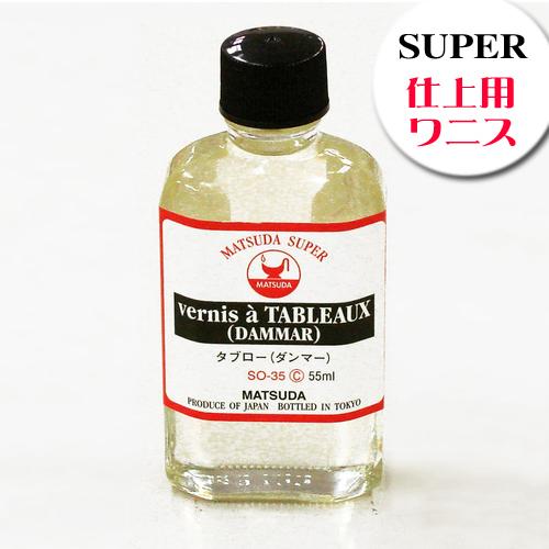 マツダ スーパー画用液 タブロー[ダンマー]