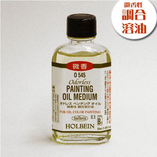 ホルベイン 画用液 オドレスペンチングオイル