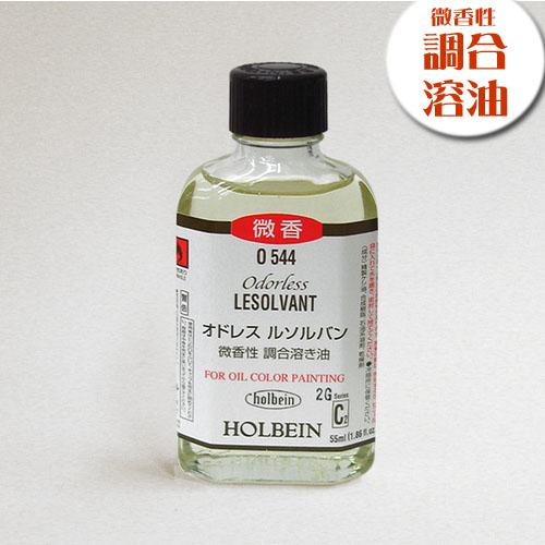 ホルベイン 画用液 オドレスルソルバン