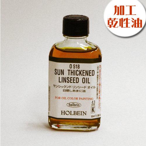 ホルベイン 画用液 O518 サンシックンドリンシードオイル 55ml
