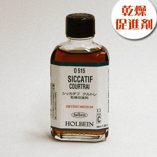 ホルベイン 画用液 シッカチフクルトレ 55ml(O515)