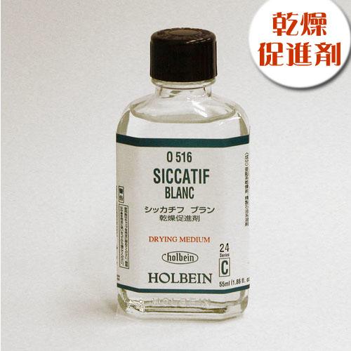 ホルベイン 画用液 シッカチフブラン