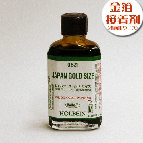ホルベイン 画用液 ジャパンゴールドサイズ 55ml(O521)