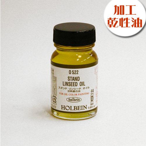 ホルベイン 画用液 スタンドリンシードオイル