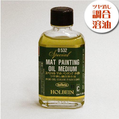 ホルベイン 画用液 スペシャル[マット]ペンチングオイル