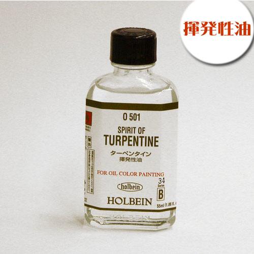 ホルベイン 画用液 ターペンタイン