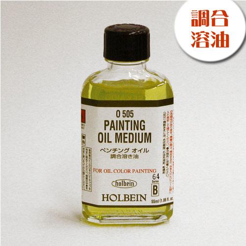 ホルベイン 画用液 ペンチングオイル
