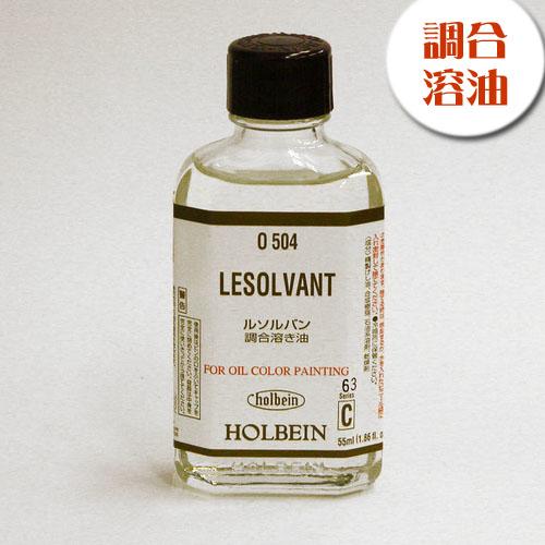 ホルベイン 画用液 ルソルバン