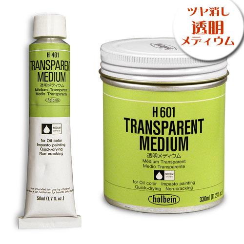 ホルベイン 画用液 透明メディウム