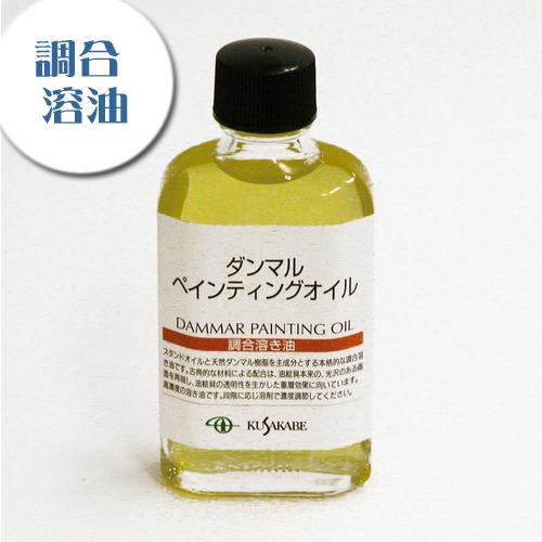 クサカベ 画用液 ダンマルペンティングオイル