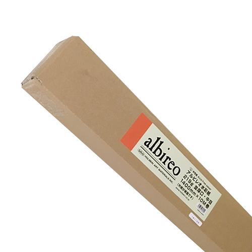 【ロール】アルビレオ水彩紙(218g)1.4x10m巻