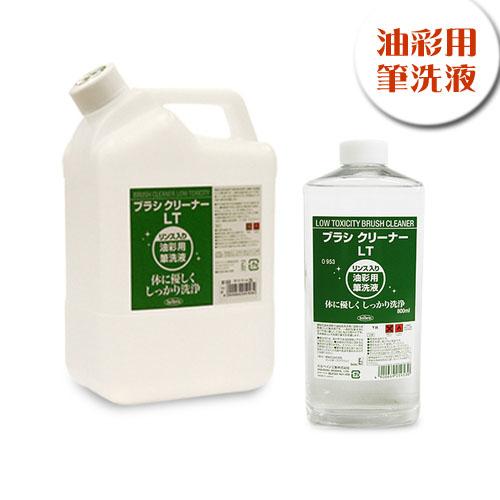 ホルベイン 画用液 ブラシクリーナーLT