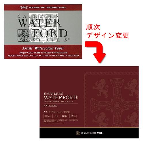 ウォーターフォード ナチュラル ブロック