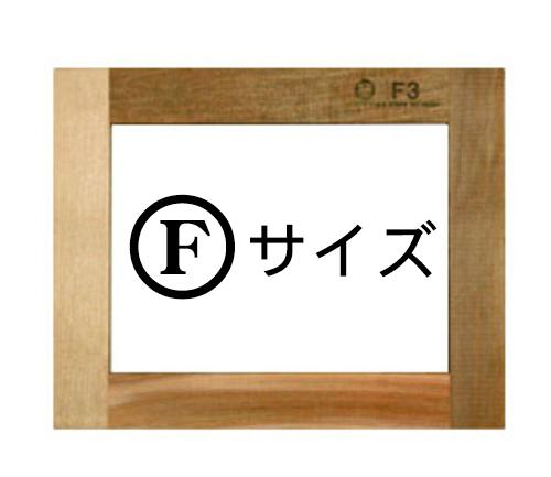 マルオカ 木枠(杉材)Fサイズ