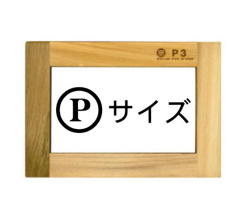 マルオカ 木枠(杉材)【P】サイズ