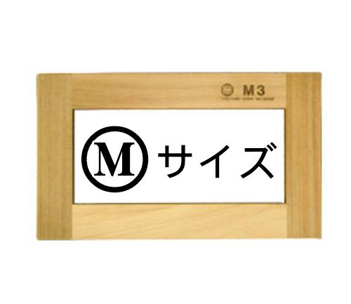 マルオカ 木枠(杉材)【M】サイズ
