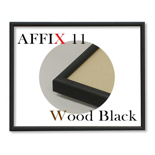 アフィックス11<ウッドブラック>