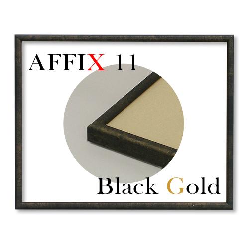 アフィックス11<ブラックゴールド>