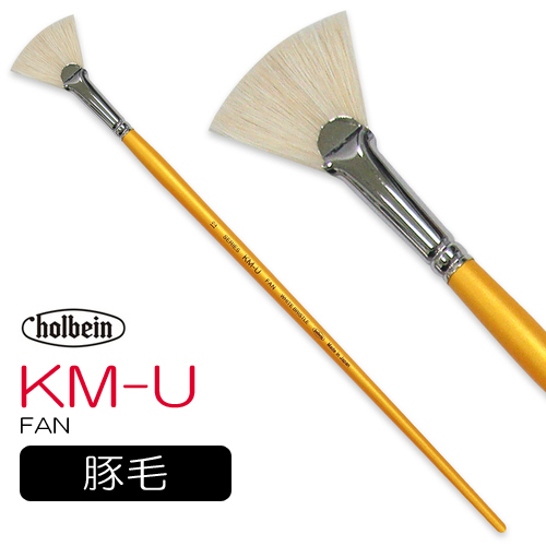 ホルベイン 油彩筆 KM-U(ファン)