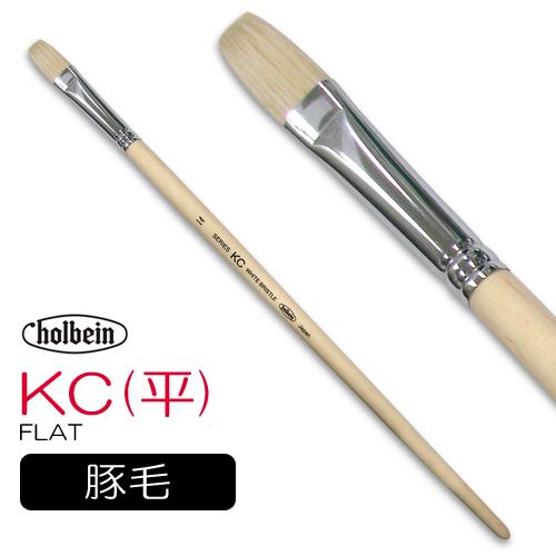 ホルベイン 油彩筆 KC(平)