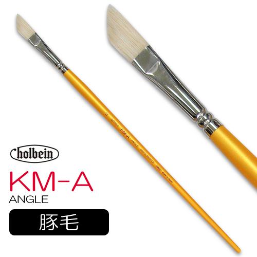 ホルベイン 油彩筆 KM-A(アングル)