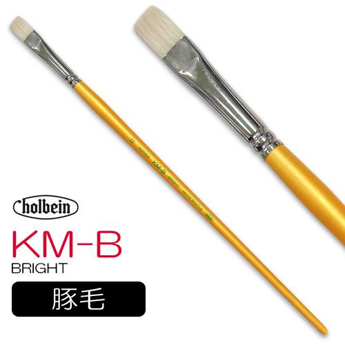 ホルベイン 油彩筆 KM-B(ブライト)