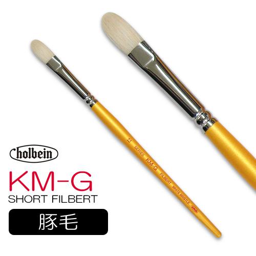 ホルベイン 油彩筆 KM-G(ショートフィルバート)