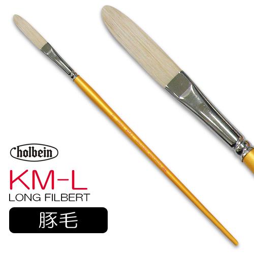 ホルベイン 油彩筆 KM-L(ロングフィルバート)