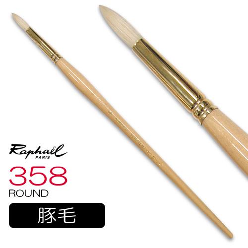 ラファエル 油彩筆 358(ラウンド)