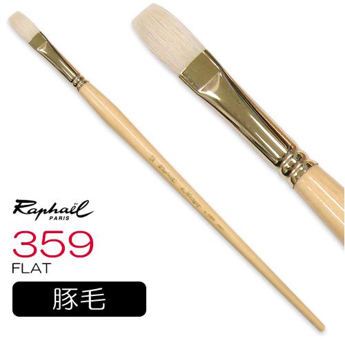 ラファエル 油彩筆 359(フラット)