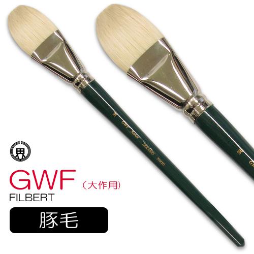 世界堂 大作用油彩筆 GWF(フィルバート)