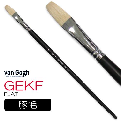 ヴァンゴッホ 油彩筆 GEKF(フラット)