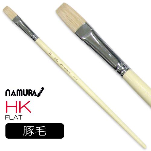 名村 油彩筆 HK(フラット)