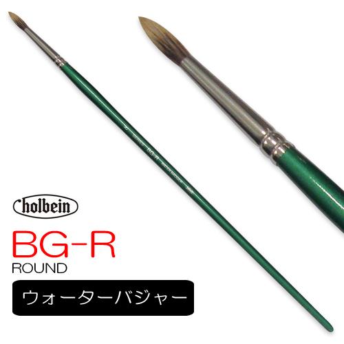 ホルベイン 油彩筆 BG-R(ラウンド)