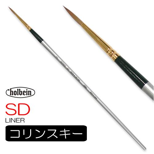 ホルベイン 油彩筆 SD(ライナー)