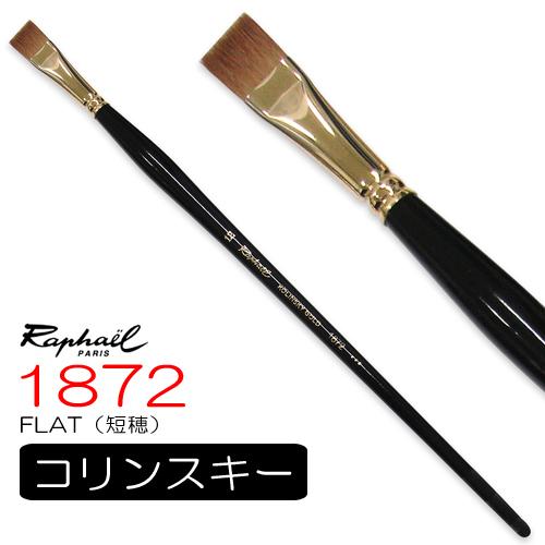 ラファエル 油彩筆 1872(フラット)