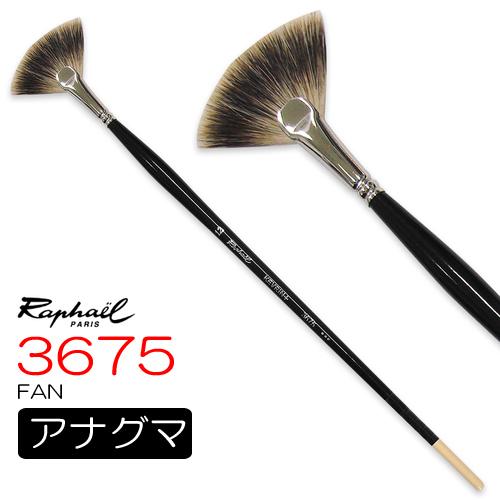 ラファエル 油彩筆 3675(ファン)