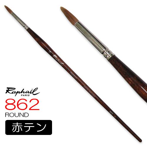 ラファエル 油彩筆 862(ラウンド)