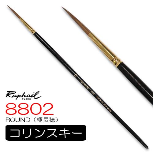 ラファエル 油彩筆 8802(ラウンド・極長穂)