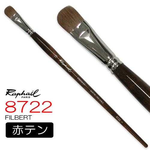 ラファエル 油彩筆 8722(フィルバート)