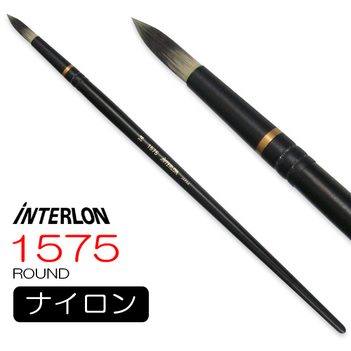 インターロン画筆 1575 長軸(ラウンド)