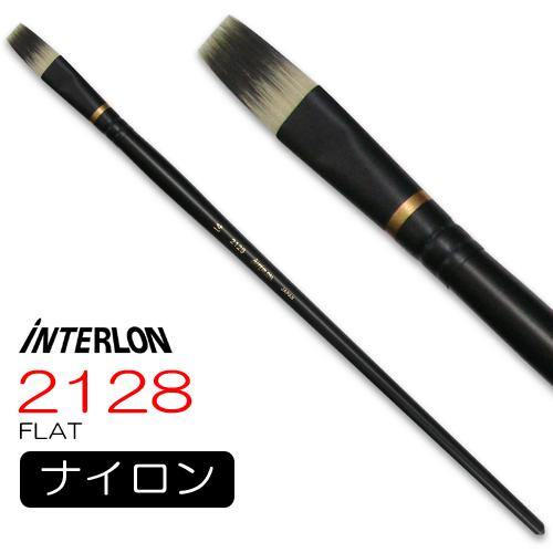 インターロン画筆 2128 長軸(フラット)