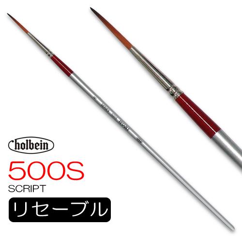 ホルベイン リセーブル 500S(スクリプト)