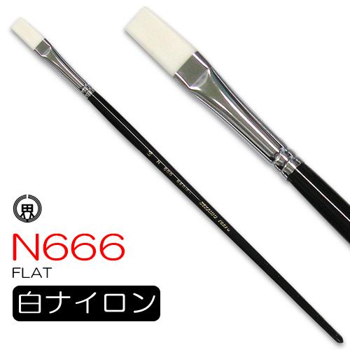 世界堂 油彩筆 N666(フラット)